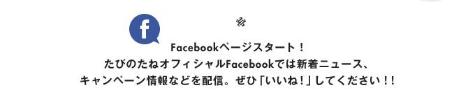 Facebookページスタート!たびのたねオフィシャルFacebookでは新着ニュース、キャンペーン情報などを配信。ぜひ「いいね!」してください!!