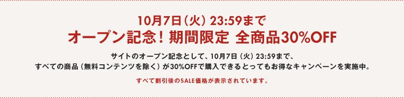 オープン記念!期間限定 全商品30%OFF 10月7日(火)23:59まで