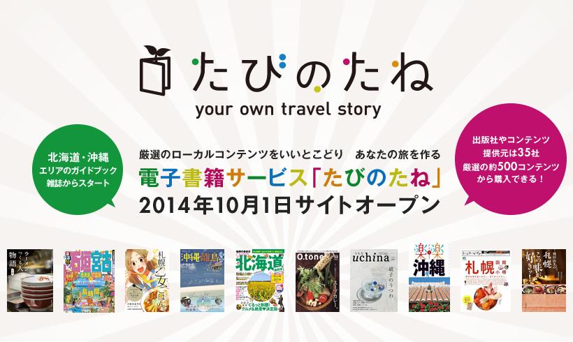 厳選のローカルコンテンツをいいとこどり あなたの旅を作る 電子書籍サービス「たびのたね」