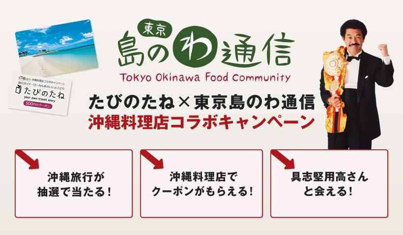 たびのたね×東京島のわ通信 沖縄料理店コラボキャンペーン