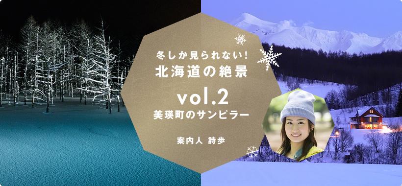 北海道の絶景 vol.2 美瑛町のサンピラー ~案内人 詩歩~