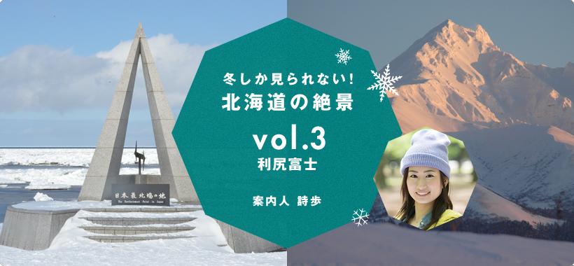 北海道の絶景 vol.2 美瑛町のサンピラー 〜案内人 詩歩〜