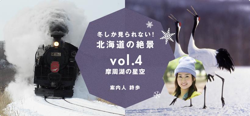 北海道の絶景 vol.04 摩周湖の星空 〜案内人 詩歩〜