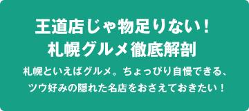 札幌といえばグルメ。ちょっぴり自慢できる、ツウ好みの隠れた名店をおさえておきたい!
