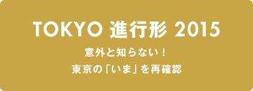 意外と知らない! 東京の「いま」を再確認