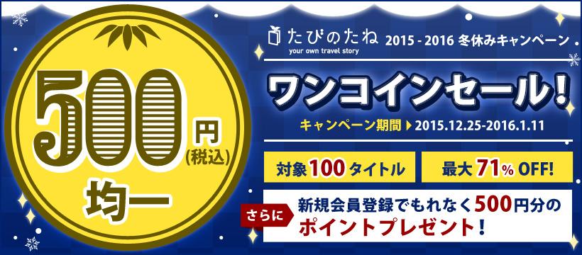 たびのたね2015-2016冬休みキャンペーン 対象100タイトル500円均一ワンコインセール!