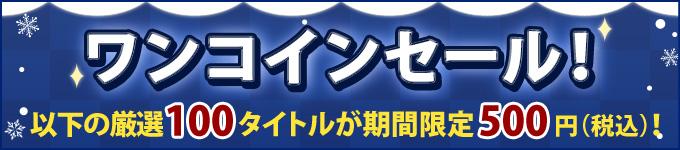 以下の厳選10タイトルが期間限定500円!