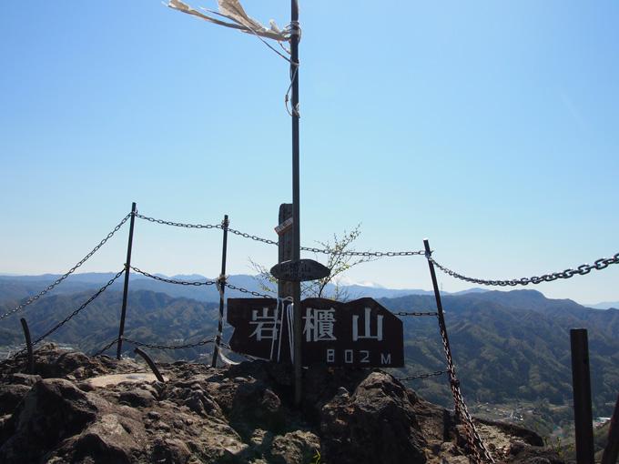 岩櫃山頂上をめざして 1