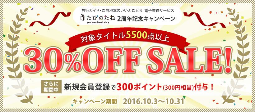 「たびのたね」2周年記念キャンペーン 30%OFF SALE! さらに新規会員登録で300ポイント付与!