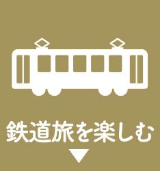 鉄道旅を楽しむ