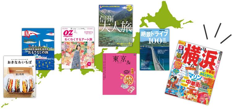 旅行やおでかけに役立つガイド・雑誌、全国各地の「ご当地本」に出会える!