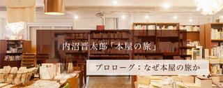 特集1 内沼晋太郎「本屋の旅」
