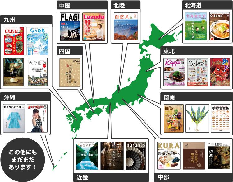 日本全国各地のご当地本・ご当地雑誌も!