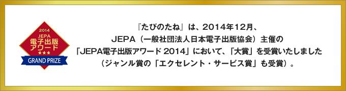 「JEPA電子出版アワード2014」大賞受賞