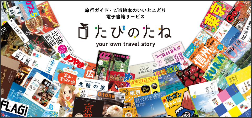 たびのたね 〜 旅行ガイド・ご当地本のいいとこどり 電子書籍サービス 〜