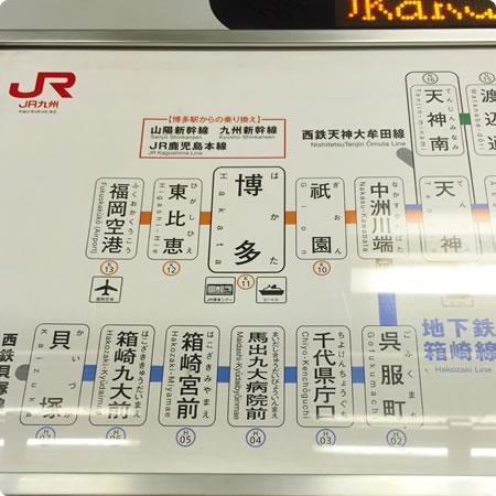 まで 駅 ここ 博多 から