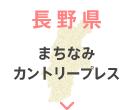 長野県「まちなみカントリープレス」