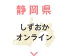 静岡県「しずおかオンライン」