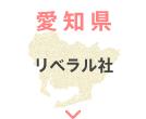 愛知県「リベラル社」