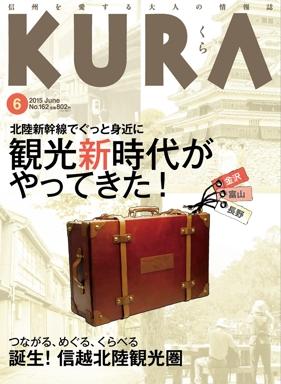KURA 2015年6月号