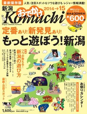 新潟おでかけKomachi2014→15