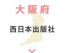 大阪府「西日本出版社」