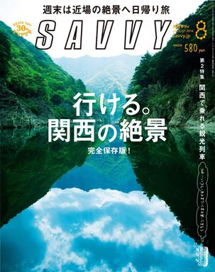 『行ける。関西の絶景《SAVVY特別編集》』