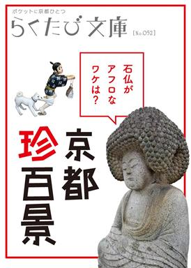 らくたび文庫No052「京都珍百景」