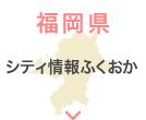 福岡県「シティ情報ふくおか」