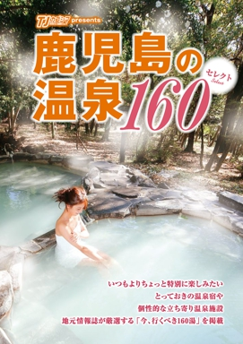 鹿児島の温泉セレクト160